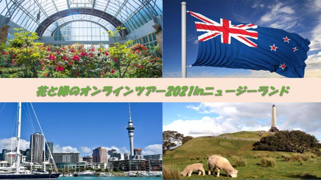 秋の旅行 オンラインでニュージーランドへGO